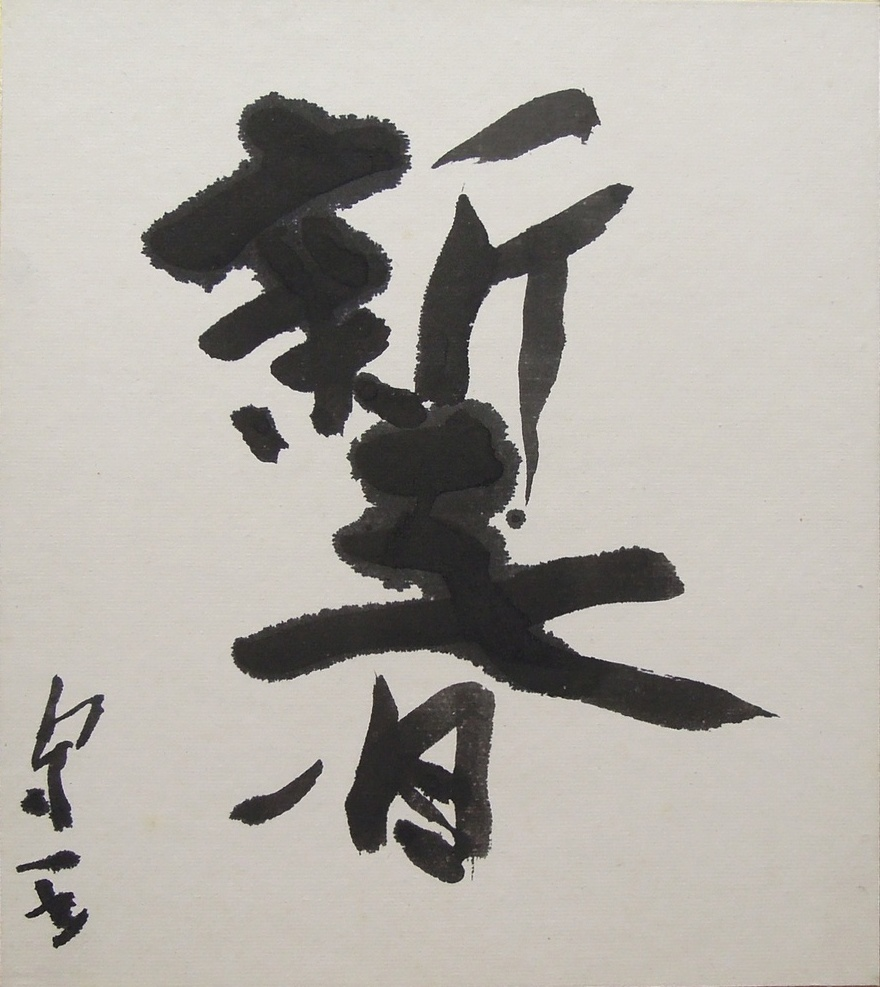 熊谷守一の画像 p1_26