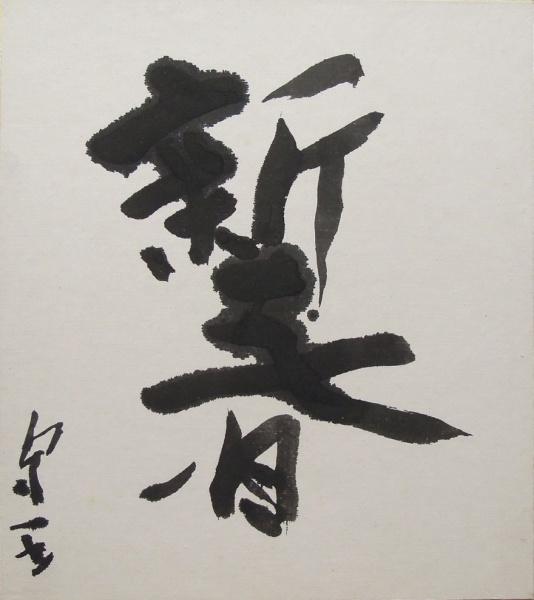 熊谷守一の画像 p1_29